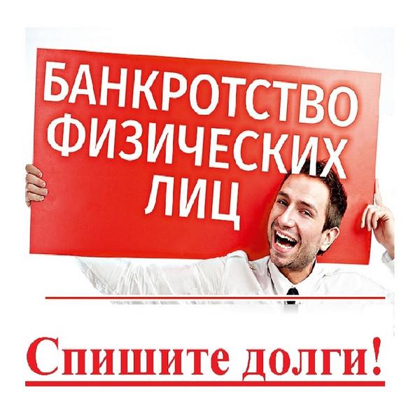 банкротство физических лиц москва